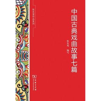 中国古典戏曲故事七篇/张友鸾作品系列