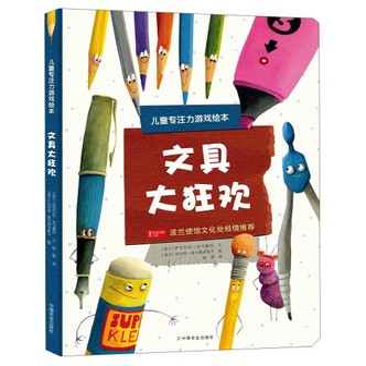 儿童专注力游戏绘本:文具大狂欢