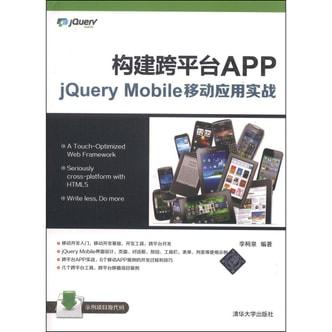 构建跨平台APP:jQuery Mobile移动应用实战