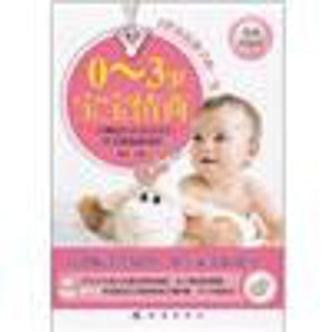 0-3岁宝宝情商:一本80后妈妈最想要的宝宝情商游戏书(爱画珍藏本)