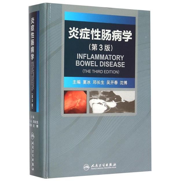 商品详情 - 炎症性肠病学(第3版) - image  0