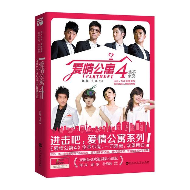 商品详情 - 爱情公寓 4:全本小说 - image  0