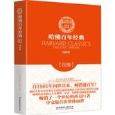 哈佛百年经典·02卷:国富论