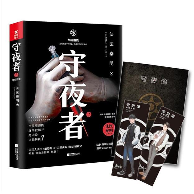 商品详情 - 守夜者. 2:黑暗潜能(法医秦明全新系列) - image  0