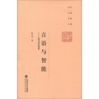 当代中国名家文库·言语与智能:心智活动的探索