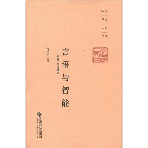 商品详情 - 当代中国名家文库·言语与智能:心智活动的探索 - image  0