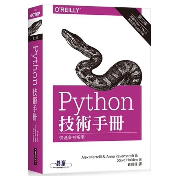 商品详情 - 【繁體】Python技術手冊(第三版) - image  0