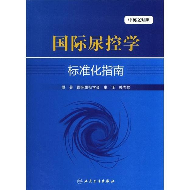 商品详情 - 国际尿控学标准化指南(中英文对照) - image  0