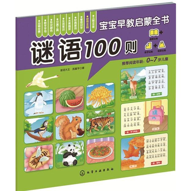 商品详情 - 谜语100则 - image  0