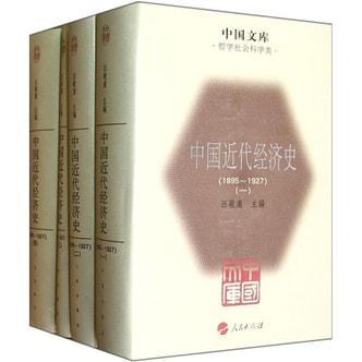 中国文库:中国近代经济史(1895-1927)(套装共4册)