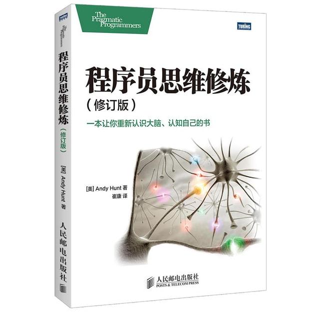 商品详情 - 程序员思维修炼(修订版) - image  0