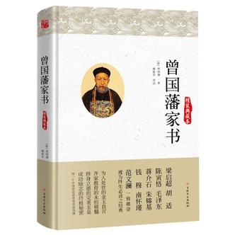 曾国藩家书(精装典藏本)