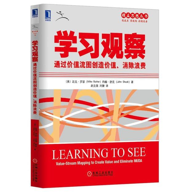 商品详情 - 学习观察:通过价值流图创造价值、消除浪费 - image  0