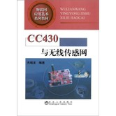 物联网应用技术系列教材:CC430与无线传感网