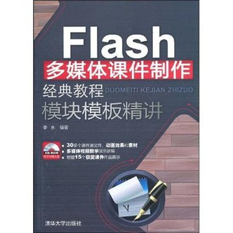 Flash多媒体课件制作经典教程·模块模板精讲(配CD光盘1张)
