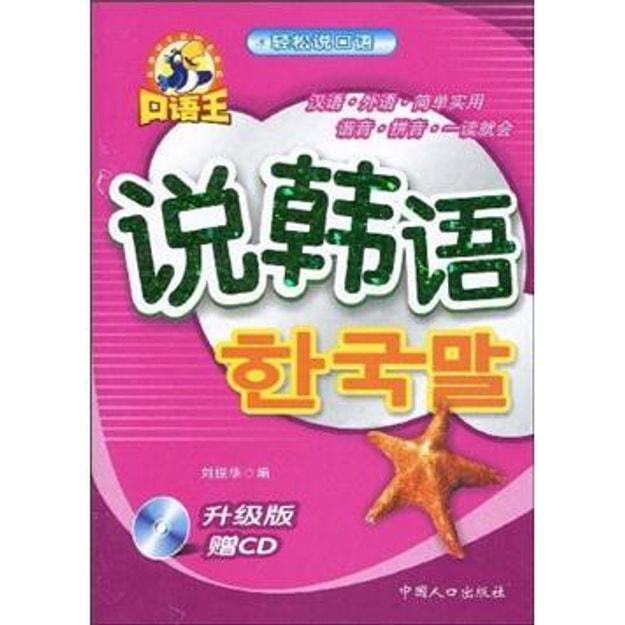 商品详情 - 口语王·轻松说口语:说韩语(升级版)(附CD光盘1张) - image  0