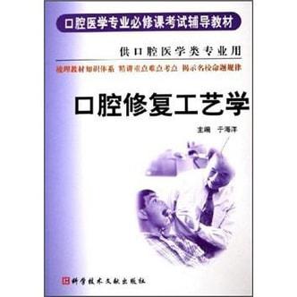 口腔医学专业必修课考试辅导教材:口腔修复工艺学