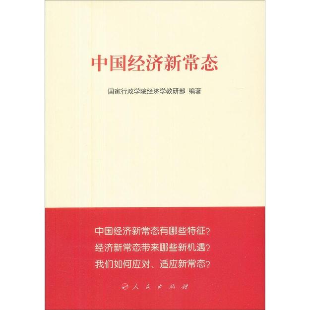 商品详情 - 中国经济新常态 - image  0