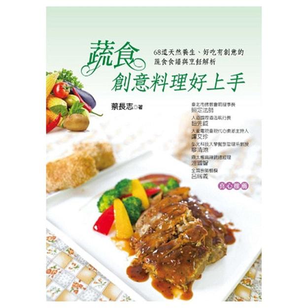 商品详情 - 【繁體】蔬食創意料理好上手:68道天然養身、好吃有創意的蔬食食譜與烹飪解析 - image  0