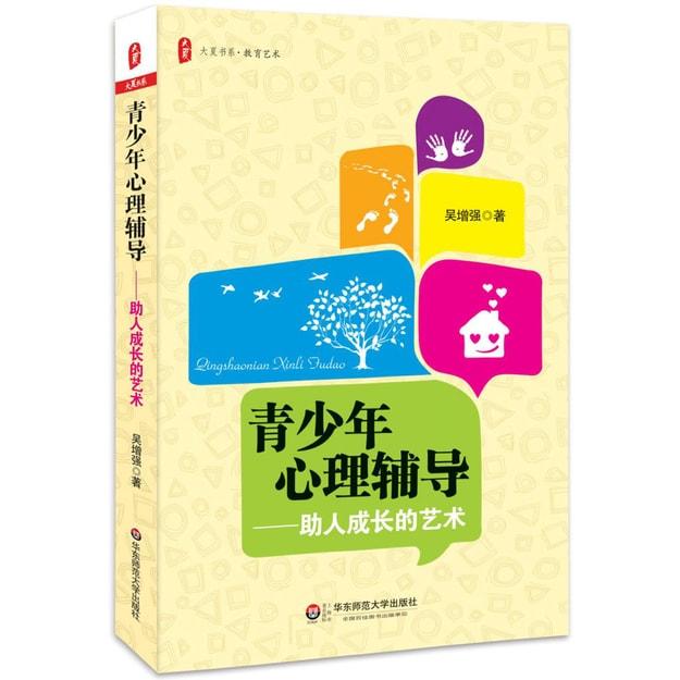商品详情 - 大夏书系·教育艺术·青少年心理辅导:助人成长的艺术 - image  0