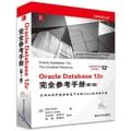 Oracle Database 12c完全参考手册(第7版)