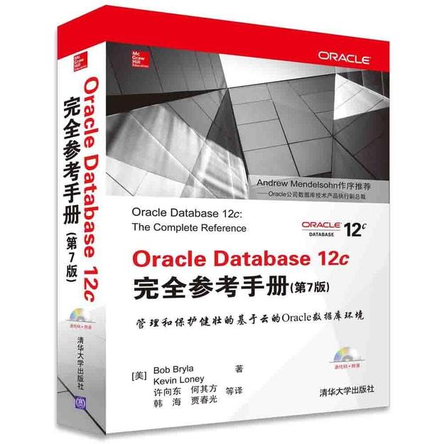商品详情 - Oracle Database 12c完全参考手册(第7版) - image  0
