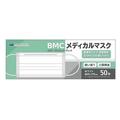 【日本直邮】 日本 防花粉防PM2.5 BMC医用口罩 美国CDC认证 50枚入