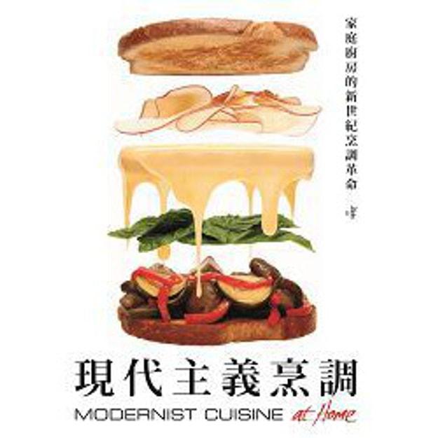 商品详情 - 【繁體】現代主義烹調:家庭廚房的新世紀烹調革命 - image  0