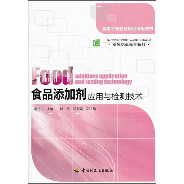商品详情 - 高等职业教育项目课程教材:食品添加剂应用与检测技术 - image  0