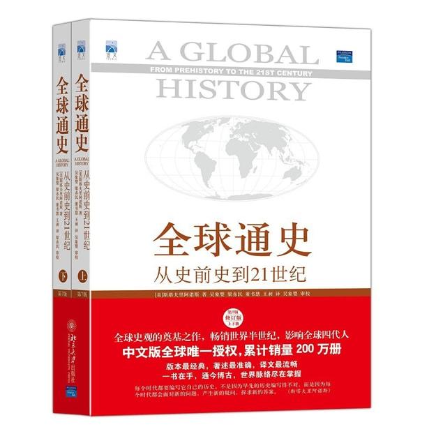 商品详情 - 全球通史 从史前史到21世纪( 第7版 修订版 中文版 套装上下册)(赠送精美地图) - image  0