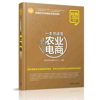 """玩转""""电商营销+互联网金融""""系列:一本书读懂农业电商"""