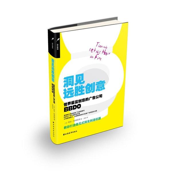 商品详情 - 洞见远胜创意:世界最富创意的广告公司BBDO - image  0