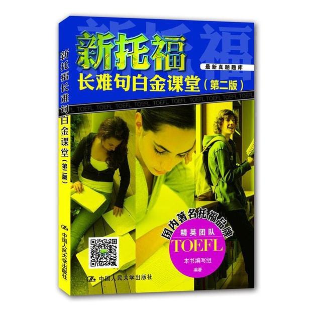 商品详情 - 新托福长难句白金课堂(第二版) - image  0
