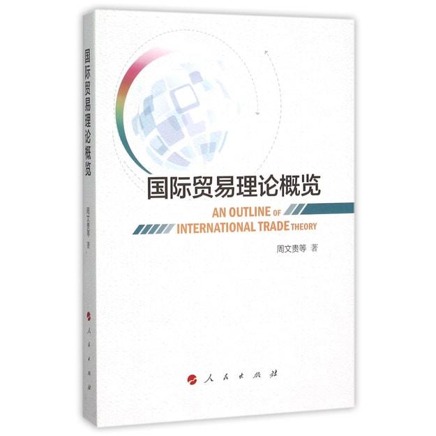 商品详情 - 国际贸易理论概览(L) - image  0