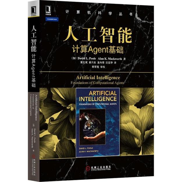 商品详情 - 计算机科学丛书·人工智能:计算agent基础 - image  0