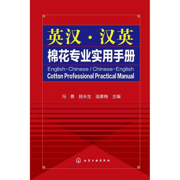 商品详情 - 英汉·汉英棉花专业实用手册 - image  0