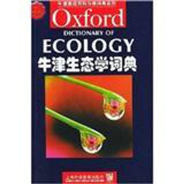 商品详情 - 牛津英语百科分类词典系列:牛津生态学词典 - image  0