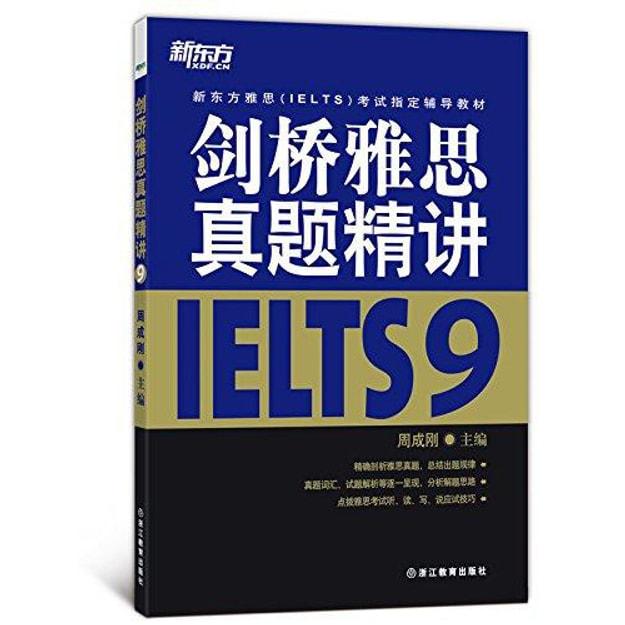 商品详情 - 新东方雅思(IELTS)考试指定辅导教材:剑桥雅思真题精讲(9) - image  0