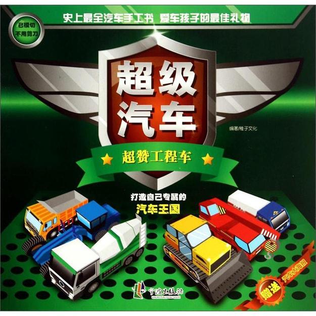 商品详情 - 超级汽车:超赞工程车 - image  0