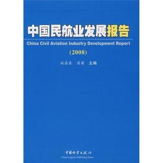 中国民航业发展报告(2008)