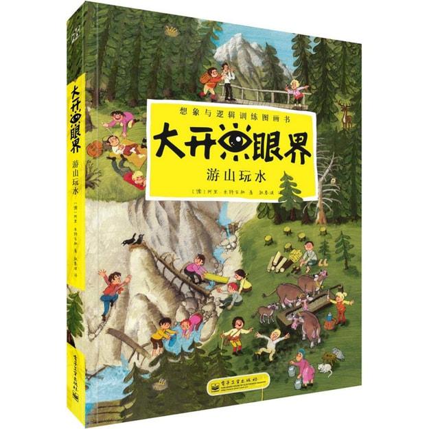 商品详情 - 大开眼界:游山玩水(全彩) - image  0