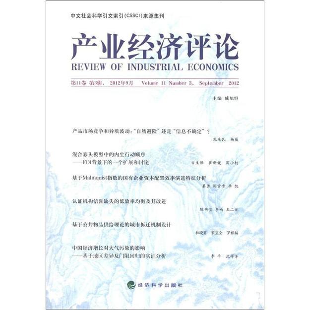 商品详情 - 产业经济评论(2012年9月·第11卷·第3辑) - image  0