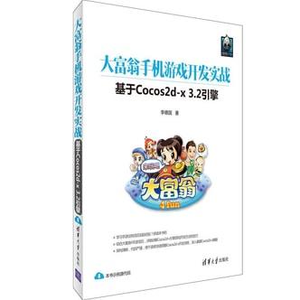 大富翁手机游戏开发实战 基于Cocos2d-x3.2引擎
