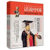 话说中国07:群英荟萃(套装共2册)