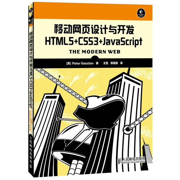 Product Detail - 移动网页设计与开发 HTML5+CSS3+JavaScript - image 0