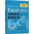 """办公高手""""职""""通车:Excel 2010表格制作与数据处理(DVD光盘)"""