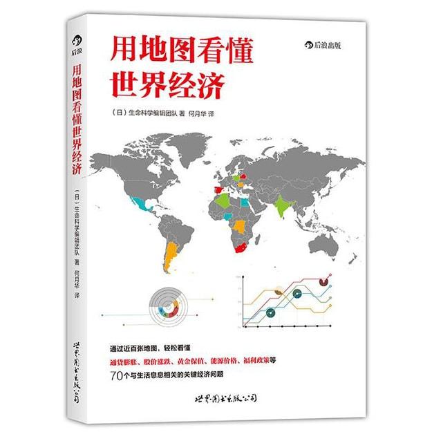 商品详情 - 用地图看懂世界经济 - image  0