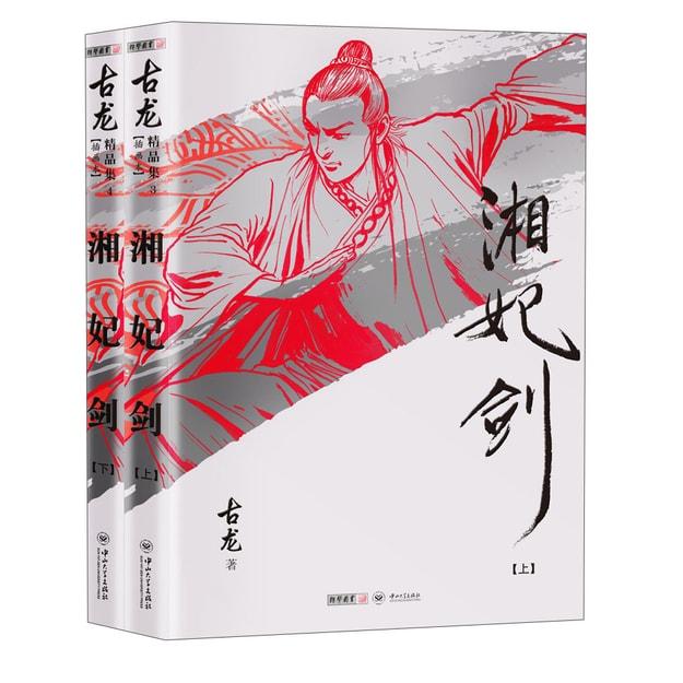 商品详情 - (朗声插画版)古龙精品集-湘妃剑(全二册) - image  0