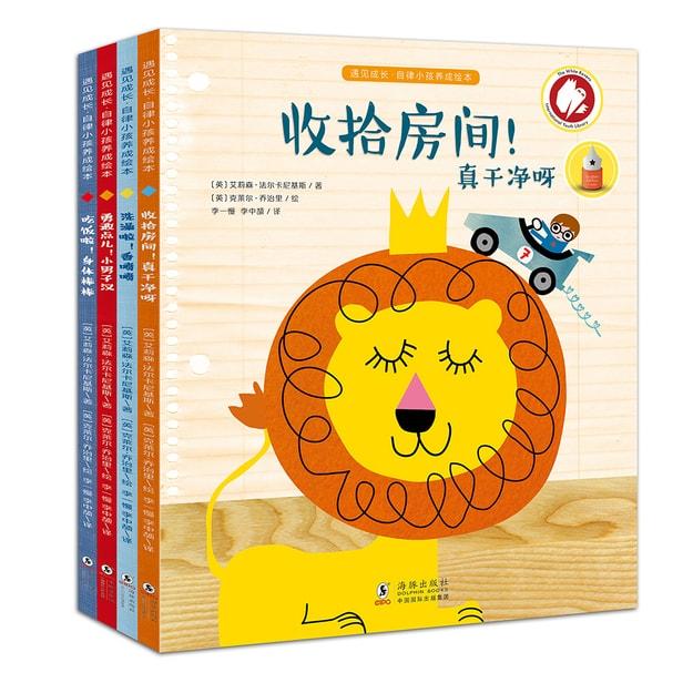 商品详情 - 遇见成长 自律小孩养成绘本(全4册) - image  0