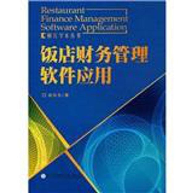 商品详情 - 饭店财务管理软件应用 - image  0